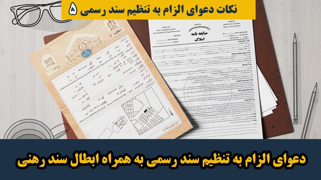 دعوای الزام تنظیم سند رسمی با ابطال سند رهنی