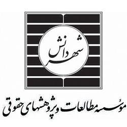 موسسه مطالعات و پژوهش های حقوقی