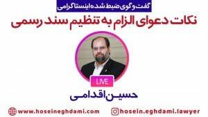 نکات دعوای الزام به تنظیم سند رسمی