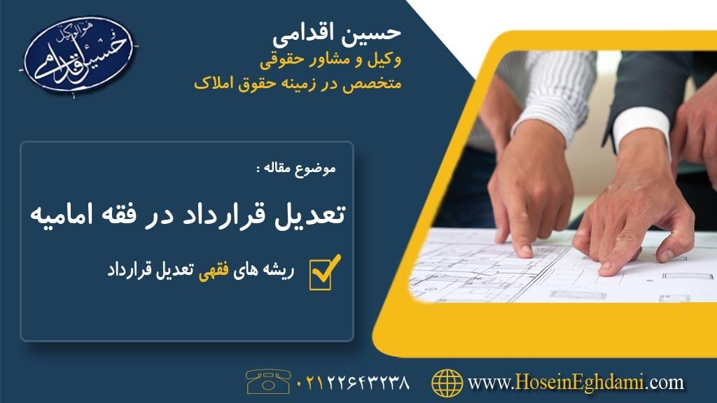 تعدیل قرارداد در فقه امامیه و حقوق ایران