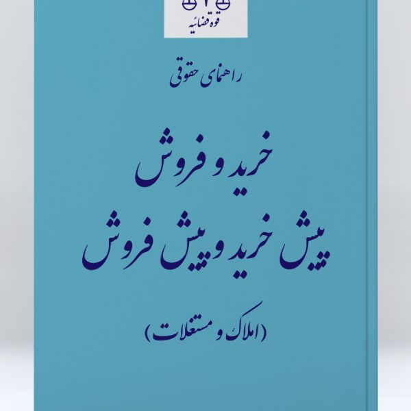 خرید و فروش و پیش خرید و پیش فروش املاک و مستقلات حسین اقدامی