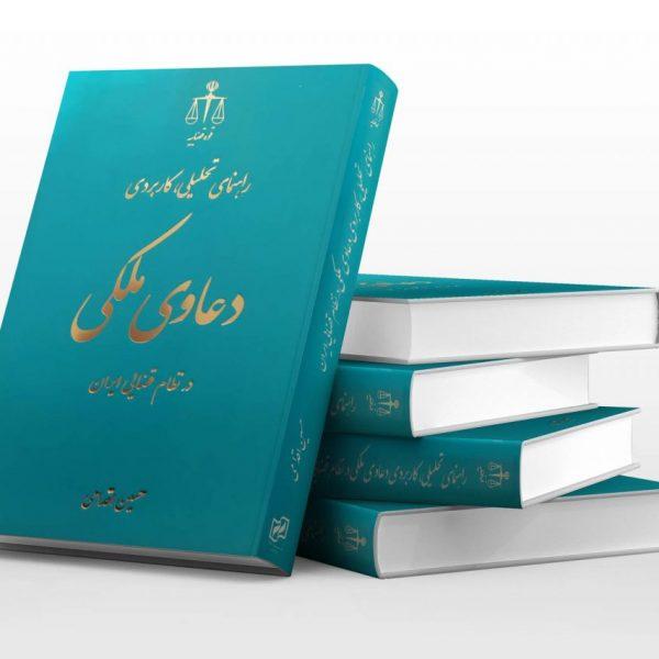 معرفی کتاب دعاوی ملکی تالیف حسین افدامی